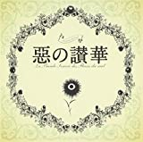 Animation - Aku No Hana (TV Anime) Original Soundtrack [Japan CD] KICA-3213