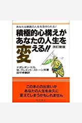 Positive mental attitude can change your life -! Can be alive the best life you can! (1995) ISBN: 4886933033 [Japanese Import] Tankobon Hardcover