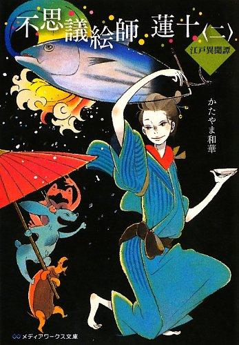 不思議絵師蓮十―江戸異聞譚〈2〉 (メディアワークス文庫)