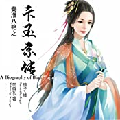 秦淮八艳之卞玉京传 - 秦淮八豔之卞玉京傳 [A Biography of Bian Yujing] |  芴香初 - 芴香初 - Wuxiangchu