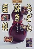 うどん好き百科 (Shotor Library)