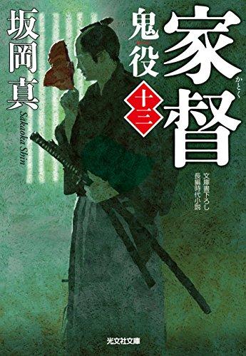 家督: 鬼役(十三) (光文社文庫 さ 26-17)