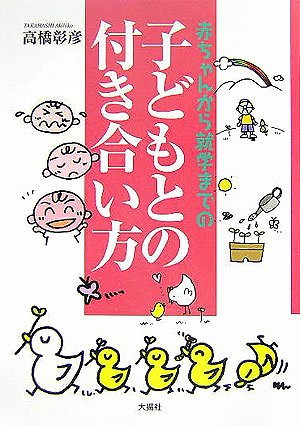 Download Akachan kara shūgaku madeno kodomo tono tsukiaikata pdf