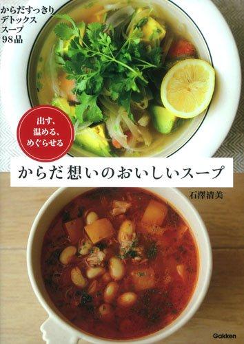 からだ想いのおいしいスープ: 出す、温める、めぐらせる