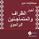 Mukhtarat Men Akhbar Al Theraf: Selections from Anecdotes of the Witty Book - in Arabic | Ibn Al Jawzi