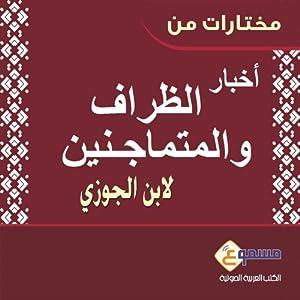 Mukhtarat Men Akhbar Al Theraf Audiobook