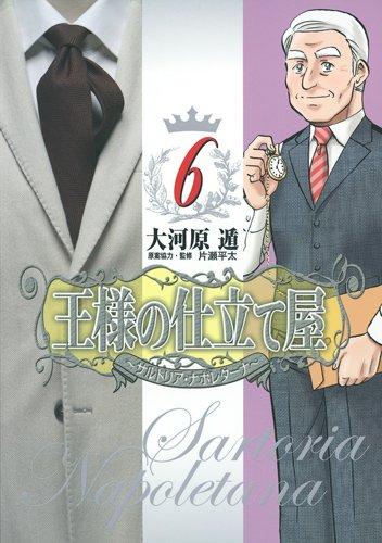 王様の仕立て屋 6 ~サルトリア・ナポレターナ~ (ヤングジャンプコミックス)