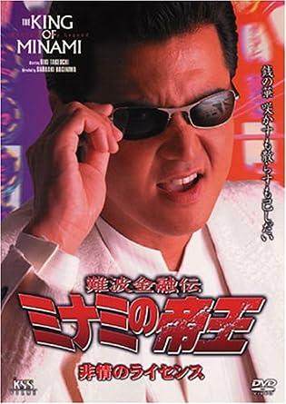 Amazon | 難波金融伝 ミナミの帝王(35)非情のライセンス [DVD] | 映画