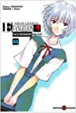 Neon Genesis Evangelion: The Shinji Ikari Raising Project, Vol. 5