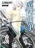 魔法戦争3 (MF文庫J)