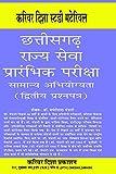 Chhattisgarh PSC Pre General Aptitude
