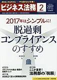 ビジネス法務 2017年 02 月号 [雑誌]