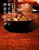 笠原将弘の毎日たべたい和食のおかず