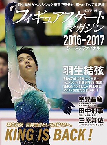 フィギュアスケート・マガジン2016-2017 シーズンファイナル (B.B.MOOK1371)