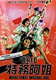 M.A.I.D Mission Almost Impossible Done (DVD) (Hong Kong Version) DVD Region 3 (IMPORTED FROM HONG KONG)