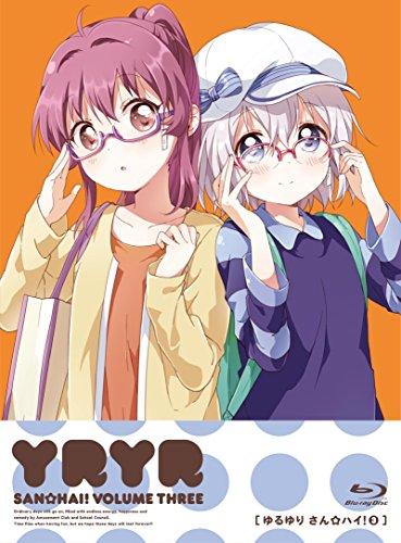 ゆるゆり さん☆ハイ! 第3巻の商品画像