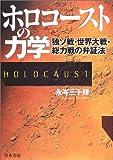 ホロコーストの力学―独ソ連・世界大戦・総力戦の弁証法