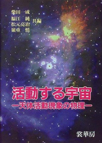 活動する宇宙―天体活動現象の物理