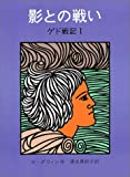 img - for Tales from Earthsea 1 - A Wizard of Earthsea (1976) ISBN: 4001106841 [Japanese Import] book / textbook / text book
