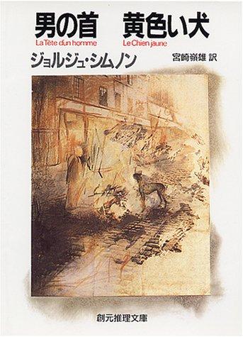 男の首 黄色い犬 (創元推理文庫 139-1)