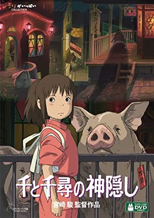 【DVD/BD】千と千尋の神隠し(2001)