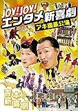 Joy! Joy! エンタメ新喜劇~吉本新喜劇アキ座長公演~ [DVD]