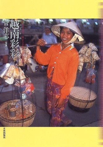 越南(ヴェトナム)彩彩 (アジア民俗写真叢書)
