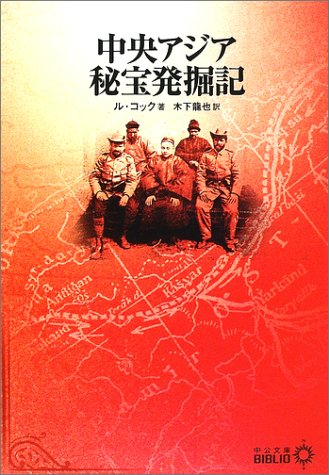 中央アジア秘宝発掘記 (中公文庫BIBLIO)