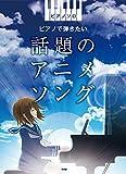ピアノ・ソロ 話題のアニソン セレクション (楽譜)