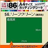全62色 カッティングシート A4サイズ グリーン系 (56.リーフグリーン)