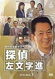 西村京太郎サスペンス 探偵 左文字進 DVD-BOX 3