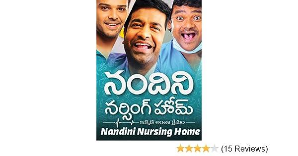 nandini nursing home full movie watch online hd