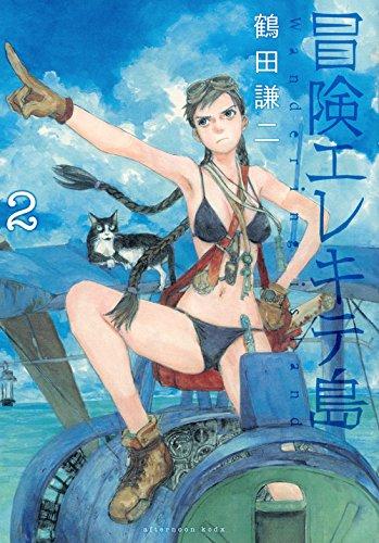 冒険エレキテ島(2) (KCデラックス アフタヌーン)