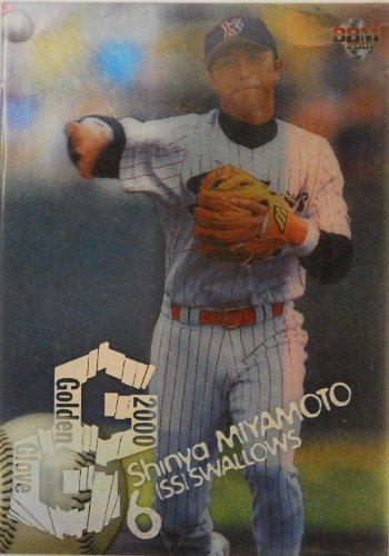 BBM 野球カード 宮本慎也 2000年ゴールデングラブ 東京ヤクルトスワローズ