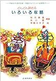 どんどん読めるいろいろな話―中級日本語学習者・帰国子女のための読解教材