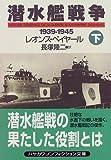 潜水艦戦争1939‐1945〈下〉 (ハヤカワ文庫NF)