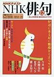 NHK 俳句 2017年12月号 [雑誌] (NHKテキスト)