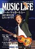 MUSIC LIFE ポール・マッカートニー2015来日公演完全レポート号 (シンコー・ミュージックMOOK)