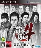 Ryu ga Gotoku 4 Densetsu wo Tsugumono [Japan Import]