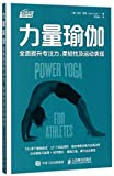 img - for Power Yoga for Athletes: More than 100 Poses and Flows to Improve Performance in Any Sport (Chinese Edition) book / textbook / text book
