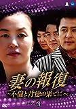 [DVD]妻の報復 ~不倫と背徳の果てに~ DVD-BOX3