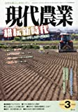 現代農業 2018年 03 月号 [雑誌]