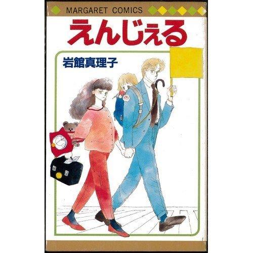えんじぇる (マーガレット・コミックス (802))