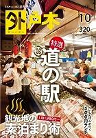 月刊 外戸本10月号(2011年/九州・山口版)