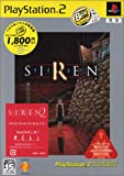 Siren (PlayStation2 the Best) [Japan Import]
