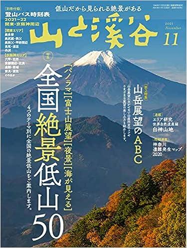 [雑誌] 山と溪谷 2021年11月号