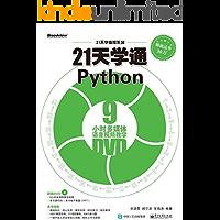 21天学通Python(不含光盘) (21天学编程系列)