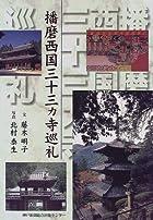 播磨西国三十三ヵ寺巡礼
