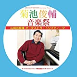 3SCD-0047 「菊池俊輔音楽祭」山﨑滋(指揮)オーケストラ・トリプティーク