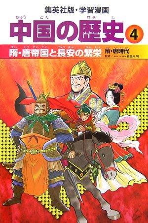 中国の歴史〈4〉隋・唐帝国と長安の繁栄―隋・唐時代 (集英社版・学習漫画)